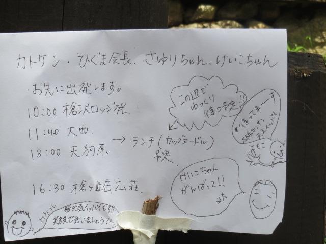 120624 槍ヶ岳 (107)