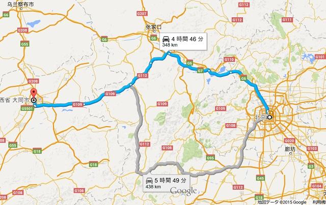 北京⇒大同