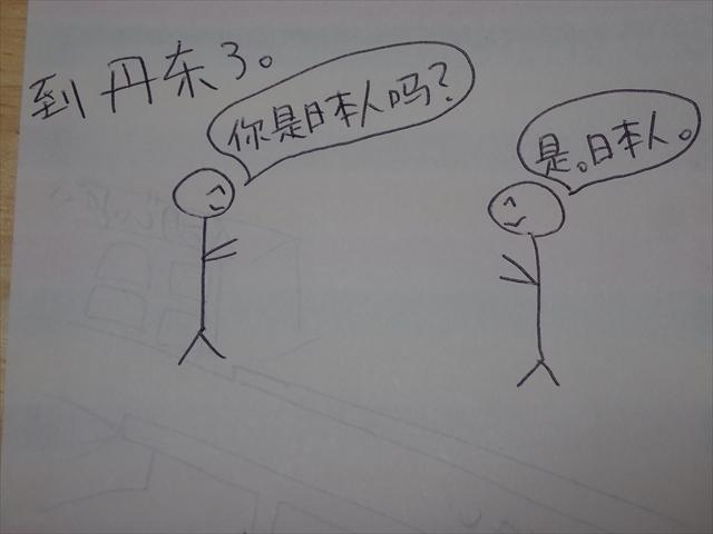 saikai (1)